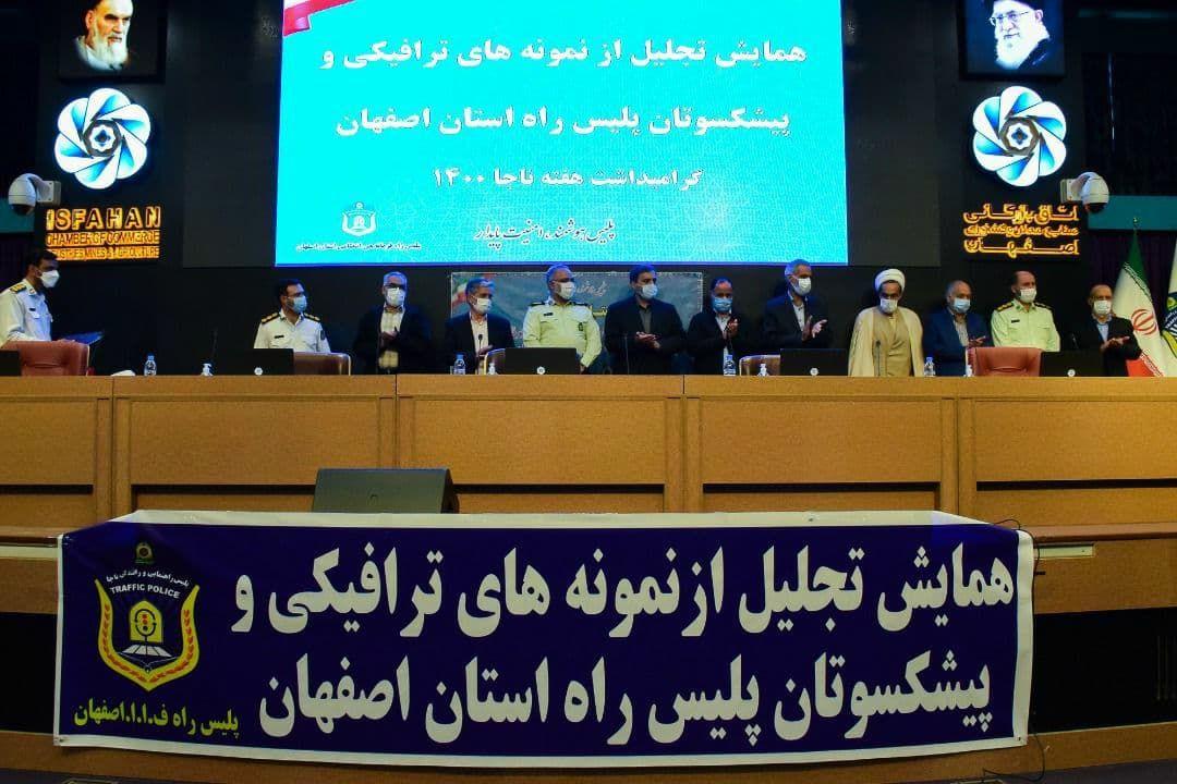 تجلیل از ترابری فولاد مبارکه به عنوان ترابری نمونه استان اصفهان