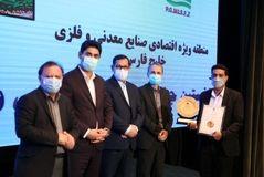 منطقه ویژه اقتصادی خلیج فارس موفق به دریافت نشان عالی مسئولیت اجتماعی شد