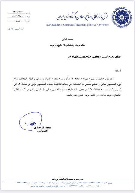 تخلفات گسترده، انتخابات کمیسیون معادن را باطل کرد