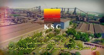 تیزر آیین کلنگ زنی سه طرح عظیم فولاد خوزستان