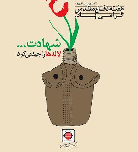 پیام دکتر علی محمدی به مناسبت پاسداشت هفته دفاع مقدس