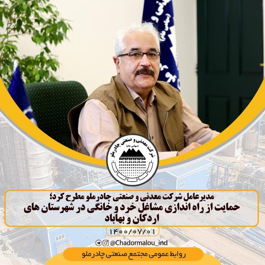 حمایت از راه اندازی مشاغل خرد و خانگی در شهرستان های اردکان و بهاباد