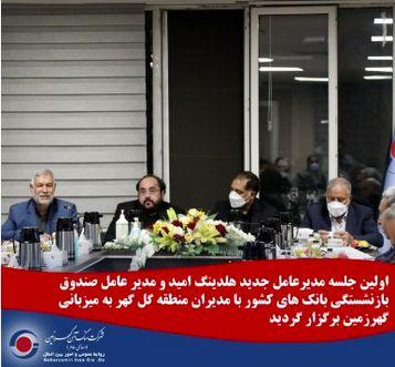 برگزاری اولین جلسه مدیرعامل جدید شرکت سرمایه گذاری امید با مدیران منطقه گل گهر