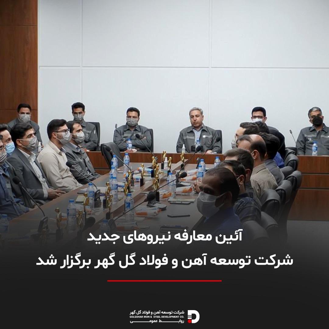 آئین معارفه نیروهای جدید شرکت توسعه آهن و فولاد گل گهر برگزار شد