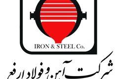 اقدامات پیشگیری و مقابله با کرونا در شرکت آهن و فولاد ارفع
