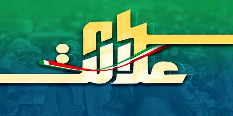 وضعیت سبد سهام عدالت در ۱۸ مهر ماه