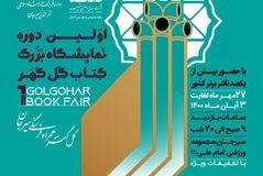 اولین نمایشگاه بزرگ کتاب گلگهر از سهشنبه آغاز بکار میکند